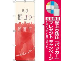 のぼり旗 本日街コン開催中 (GNB-2529) [プレゼント付]