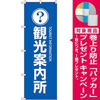 のぼり旗 観光案内所 (GNB-2530) [プレゼント付]