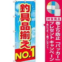 のぼり旗 釣具品揃えNo.1 (GNB-2538) [プレゼント付]