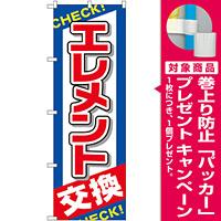 のぼり旗 エレメント交換 (GNB-2543) [プレゼント付]