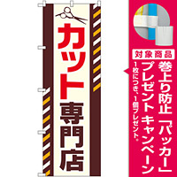 のぼり旗 カット専門店 (GNB-2546) [プレゼント付]