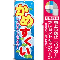 のぼり旗 かめすくい (GNB-2547) [プレゼント付]