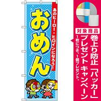 のぼり旗 おめん (GNB-2555) [プレゼント付]