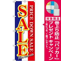 のぼり旗 SALE 青白赤 (GNB-2556) [プレゼント付]