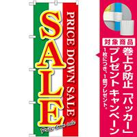 のぼり旗 SALE 緑白赤 (GNB-2557) [プレゼント付]