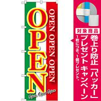 のぼり旗 OPEN 緑白赤 (GNB-2559) [プレゼント付]