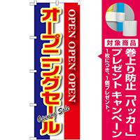 のぼり旗 オープニングセール 青白赤 (GNB-2560) [プレゼント付]