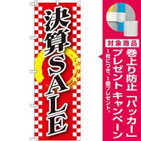 のぼり旗 決算SALE (GNB-2562) [プレゼント付]