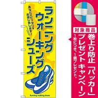 のぼり旗 ランニング ウォーキングシューズ (GNB-2569) [プレゼント付]
