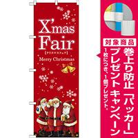 のぼり旗 Xmas Fair赤 サンタ (GNB-2570) [プレゼント付]