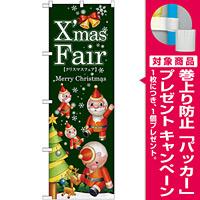 のぼり旗 Xmas Fair緑 ツリー (GNB-2573) [プレゼント付]