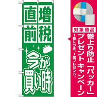 消費税増税対策のぼり旗 規格:緑地 (GNB-2602) [プレゼント付]