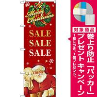 のぼり旗 SALE 赤 サンタ (GNB-2620) [プレゼント付]