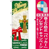 のぼり旗 SANTA CLAUS 花 (GNB-2631) [プレゼント付]
