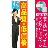 のぼり旗 高品質・低価格 (女性) (GNB-2656) [プレゼント付]