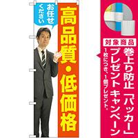 のぼり旗 高品質・低価格 (男性) (GNB-2657) [プレゼント付]