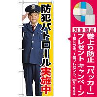 のぼり旗 防犯パトロール実施中 (GNB-2670) [プレゼント付]