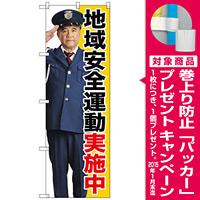 のぼり旗 地域安全運動実施中 (GNB-2674) [プレゼント付]