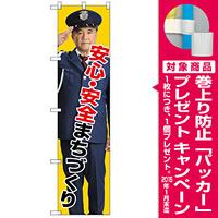 スマートのぼり旗 安心・安全まちづくり (GNB-2677) [プレゼント付]