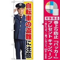のぼり旗 自転車の盗難に注意 (GNB-2678) [プレゼント付]