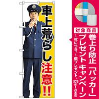 のぼり旗 車上荒らし注意!! (GNB-2682) [プレゼント付]