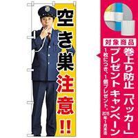 のぼり旗 空き巣注意!! (GNB-2684) [プレゼント付]