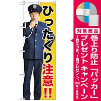 のぼり旗 ひったくり注意!! (GNB-2686) [プレゼント付]