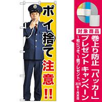 のぼり旗 ポイ捨て注意!! (GNB-2688) [プレゼント付]