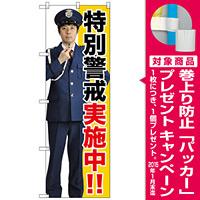 のぼり旗 特別警戒実施中!! (GNB-2690) [プレゼント付]