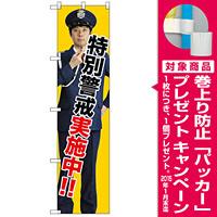 スマートのぼり旗 特別警戒実施中!! (GNB-2691) [プレゼント付]