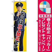 スマートのぼり旗 こちらは立入禁止です (GNB-2693) [プレゼント付]