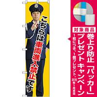 スマートのぼり旗 こちらは車両進入禁止です (GNB-2697) [プレゼント付]