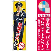 スマートのぼり旗 こちらは禁煙エリアです (GNB-2699) [プレゼント付]