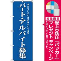 (新)のぼり旗 パート・アルバイト募集(青) (GNB-2704) [プレゼント付]