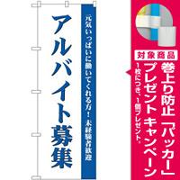 (新)のぼり旗 アルバイト募集(白) (GNB-2708) [プレゼント付]
