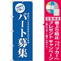 (新)のぼり旗 パート募集(青) (GNB-2710) [プレゼント付]