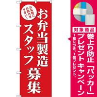 (新)のぼり旗 お弁当製造スタッフ募集 (GNB-2725) [プレゼント付]