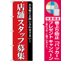 (新)のぼり旗 店舗スタッフ募集 (GNB-2726) [プレゼント付]