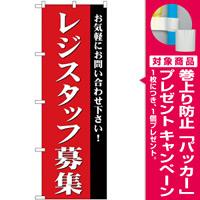(新)のぼり旗 レジスタッフ募集 (GNB-2727) [プレゼント付]