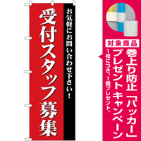 (新)のぼり旗 受付スタッフ募集 (GNB-2730) [プレゼント付]