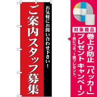 (新)のぼり旗 ご案内スタッフ募集 (GNB-2731) [プレゼント付]
