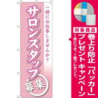 (新)のぼり旗 サロンスタッフ募集 (GNB-2732) [プレゼント付]