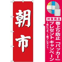 (新)のぼり旗 朝市(赤地) (GNB-2746) [プレゼント付]