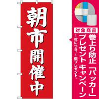(新)のぼり旗 朝市開催中(赤地) (GNB-2748) [プレゼント付]