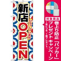 のぼり旗 新店OPEN (GNB-2758) [プレゼント付]