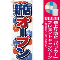 のぼり旗 新店オープン (GNB-2759) [プレゼント付]