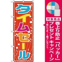 のぼり旗 タイムセール (GNB-2774) [プレゼント付]