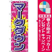 のぼり旗 マークダウン (GNB-2776) [プレゼント付]