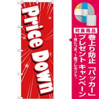 のぼり旗 Price Down 赤 (GNB-2777) [プレゼント付]