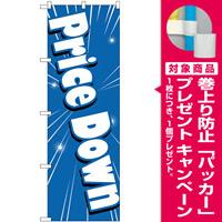 のぼり旗 Price Down 青 (GNB-2778) [プレゼント付]